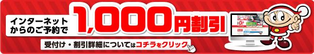 インターネットからのご予約で1,000円割引!!