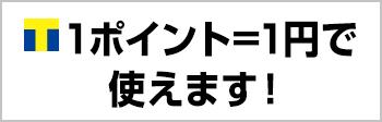 1ポイント=1円で使えます!